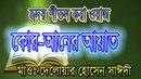 YouTube bangla HD waz free download by Allama saidi BD islamic tafsir mahfil full আল্লামা সাঈদী HD