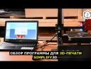 Обзор программы для 3D-печати Simplify3D