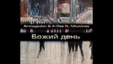 Armagedon &amp A Dee ft Nikotines - Божий день prod by SUNRISESHAWTY