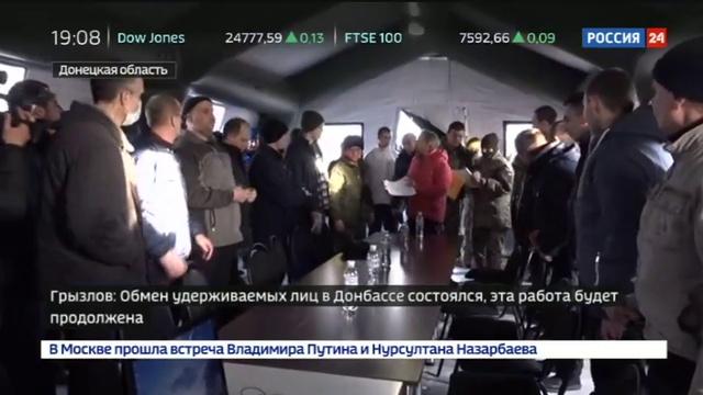 Новости на Россия 24 • 74 и 16: в Донбассе завершена первая стадия обмена пленными