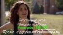 Бесстыжие (Бесстыдники) 9 сезон (Вторая половина) - Промо с русскими субтитрами (Сериал 2011)