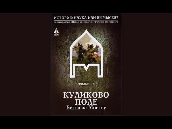 История_наука_или_вымысел_(2008)_07_Куликово_поле_Битва_за_Москву