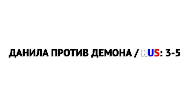 Данила против Демона. RUS. Часть 2