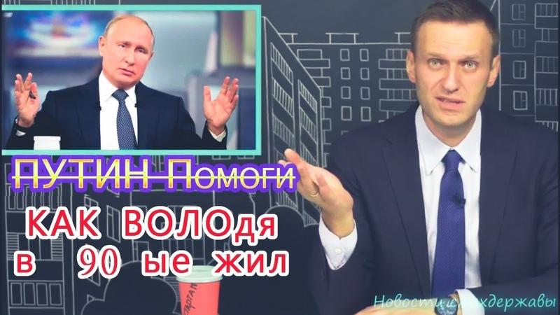 Навальный Путин помоги Как Володя в 90ые бабос пилил