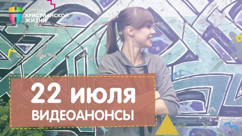 Видеоанонсы от 22 июля ЦХЖ Красноярск