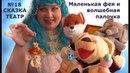 Видео для малышей, №18 Маленькая фея и волшебная палочка, сказки из ларца, видео с Юлей