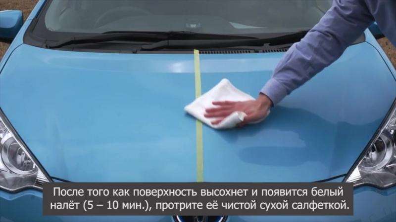 Water Block Wax Водоотталкивающий полироль для кузова автомобиля