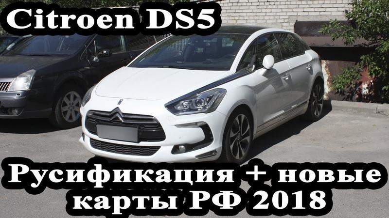 Citoren Ds5 (2010-2014) - карты 2018 (Rt6) на кириллице, POI, Speedcam