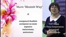 Рекомендации Гульмарай Суюнчалиевой по применению шунгитового мыла