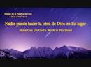 """Himno de la palabra de Dios """"Nadie puede hacer la obra de Dios en Su lugar"""""""