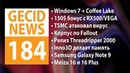 GECID News 184 ➜ дебют AMD Ryzen Threadripper 2000 ▪ iCHILL от Inno3D теперь и ОЗУ