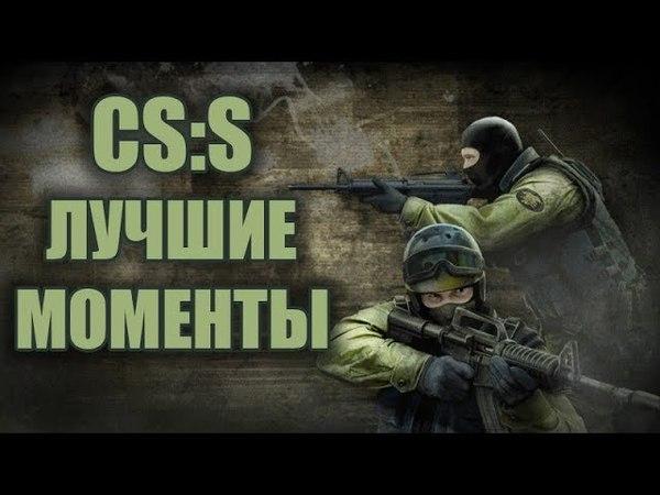 CSS - Лучшие моменты / Лучшие Хэтшоты в CS:S