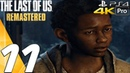 The Last of Us Remastered Gameplay Walkthrough Part 11 Sewer Suburbs 4K 60FPS PS4 PRO