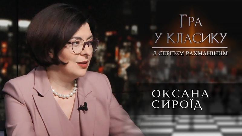Оксана Сироїд, віце-спікер Верховної Ради України, у програмі Гра у класику
