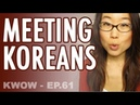 Meeting Koreans How to say Nice to Meet You in Korean KWOW 61