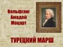 В.-А.Моцарт. Турецкий марш