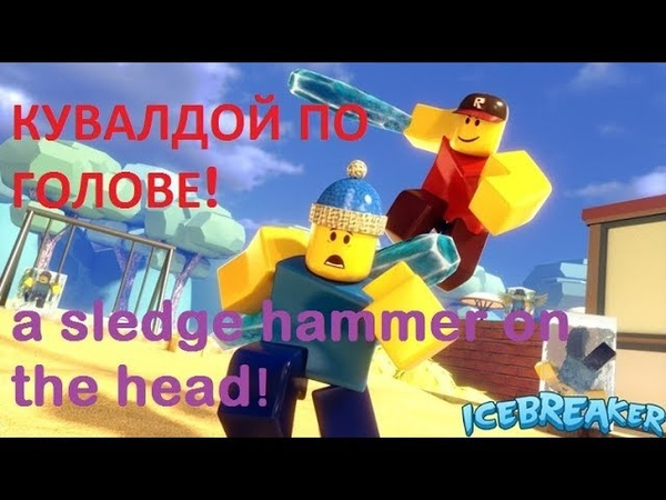 Roblox Icebreaker! Долбани дубиной!