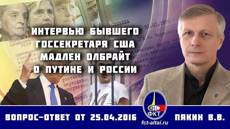 Валерий Пякин Интервью бывшего госсекретаря США Мадлен Олбрайт о Путине и России