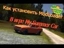 Как установить ModLoader в игру My Summer Car
