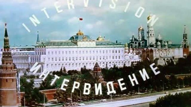 INTERVISION ИНТЕРВИДЕНИЕ заставка новостей СССР