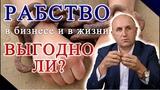 Рабство в бизнесе и в жизни. Выгодно ли Как с ним бороться Сергей Валишев.