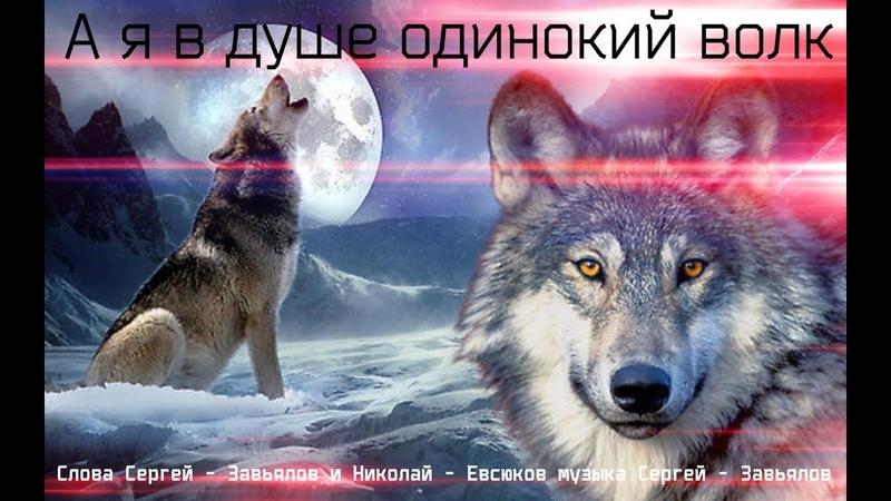 Сергей Завьялов = = = =А я в душе одинокий волк = = == = = сл Сергей Завьялов и Николай Евсюков