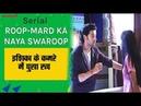 Roop Mard Ka Naya Swaroop 13 Aug 2018 Upcoming Twist Full Episode On Location