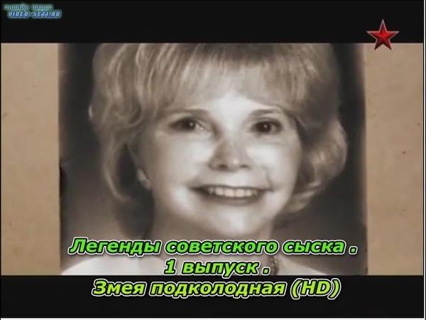 Легенды советского сыска 1 выпуск Змея подколодная HD