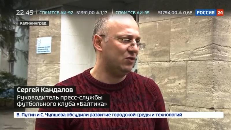 Новости на Россия 24 • Со стены калининградского стадиона сняли памятную табличку с именем Эриха Коха