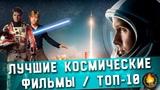 ТОП-10 ЛУЧШИЕ КОСМИЧЕСКИЕ ФИЛЬМЫ