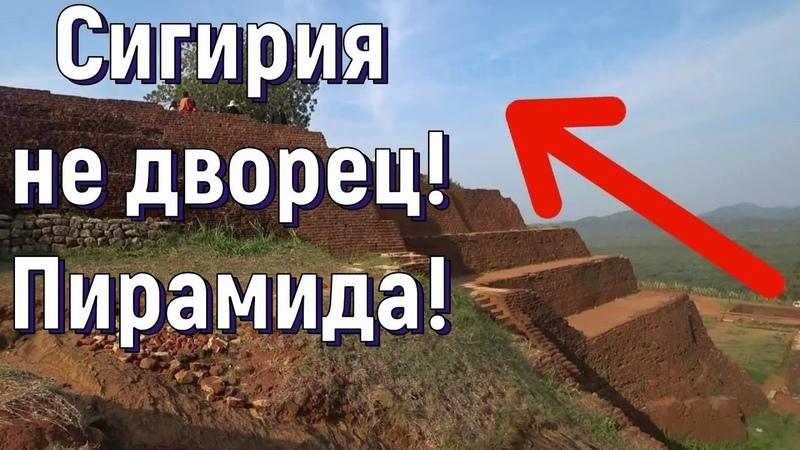 Сигирия не дворец! Пирамида!