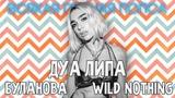 Дуа Липа, Буланова, Wild Nothing - Премьера второго сезона!