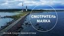 Смотритель маяка Фильм Павла Никифорова