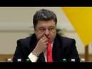 Дернешься – ударю Путин испугал трусливого Порошенко