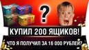 ОТКРЫВАЮ КОРОБКИ WOT 2019 НА 16 000 РУБЛЕЙ Новогоднее наступление 2019