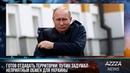 Готов отдавать территории Путин задумал неприятный обмен для Украины