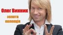 Олег Винник Золота колекція