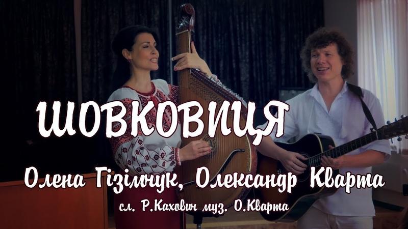 Дуже трагічна пісня, історія українського народу. Шовковиця.