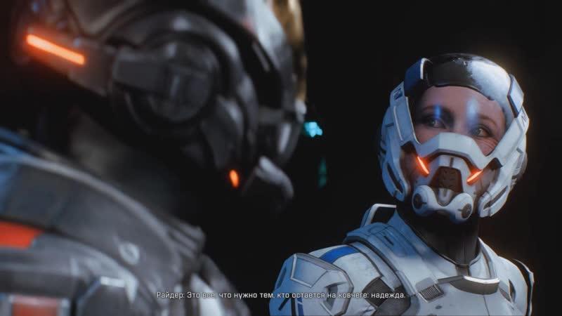 Mass Effect Andromeda - Chlorine