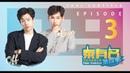 泰有名-Tai you ming (Thai Famous) Season4 EP3