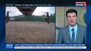Новости на Россия 24 • Сбербанк испытал дрона-инкассатора