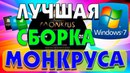 Установка сборки от Monkrusa Windows 7 18in1