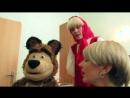 Необыкновенное путешествие Маши и Медведя в страну