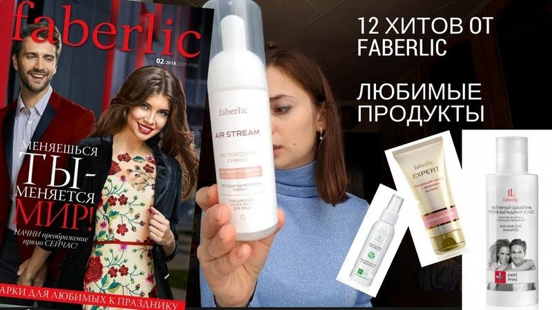 Обзор товаров Фаберлик. Хиты продаж. Любимые продукты от Faberlic.