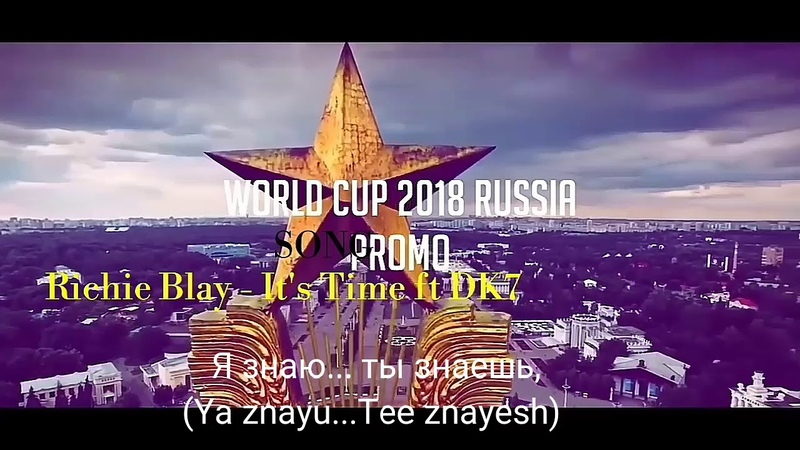 Richie Blay - It's Time feat.Dk7 | [Russia 2018 FIFA WORLD CUP Theme ] |