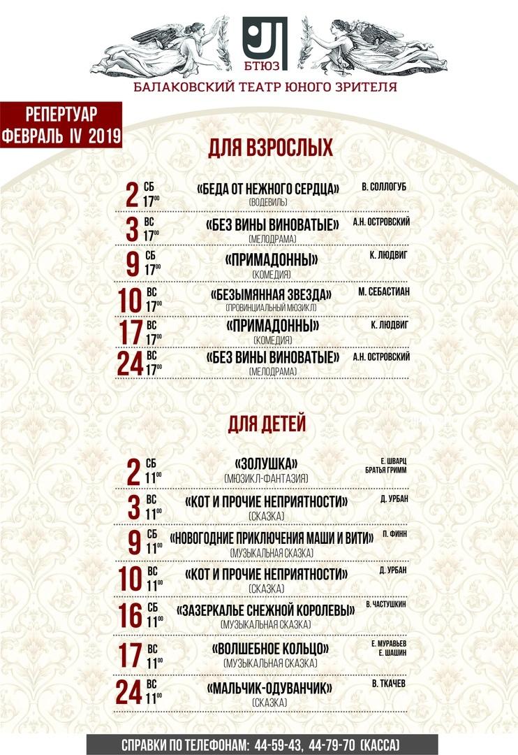 Репертуар Балаковского ТЮЗа на февраль