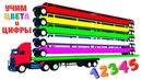 Мультики про Цветные Машинки Учим Цвета и Цифры для детей Цветные Грузовики и Песенки Для Малышей