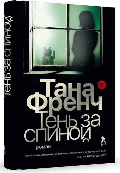 Семь лучших детективов и триллеров весны Современный классик французского детектива Жан-Кристоф Гранже выпустил новый роман «Земля мертвых» и сумел удивить читателей. Американец Харлан Кобен в