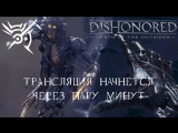 Dishonored: Death of The Outsider - Ограбление банка