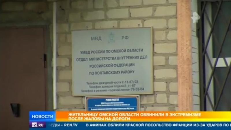 жительницу омской области обвинили в экстремизме из-за жалобы на плохую дорогу.mp4